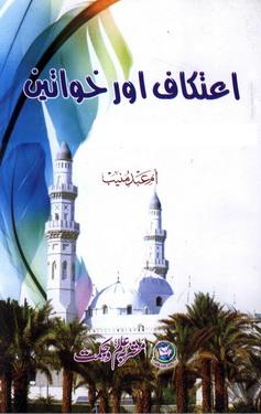 Aitkaf aur khawateen download pdf book writer umme abd muneeb