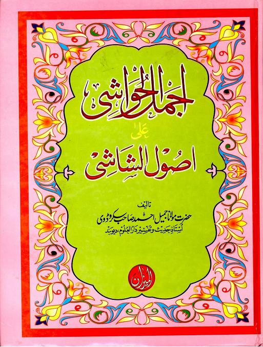 Download ajmal ul hawashi pdf book by author molana jameel ahmad sakarodvi