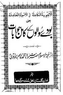 Ajwiba kamila yani body sawalo k download pdf book writer molana muhammad qasim nanotavi