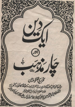 Ak deen our char mazahaib download pdf book writer molana abd us salam bhutvi
