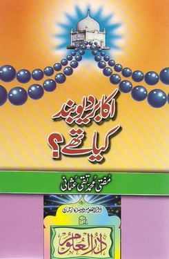 Akabir deoband kaya they download pdf book writer mufti taqi usmani