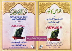 Akhlas ka noor download pdf book writer saeed bin ali bin al wahaf al qahtani