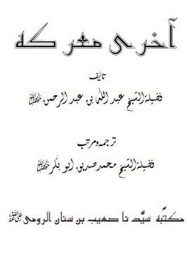 Akhri maarka download pdf book writer abdullah bin abd ur rahman
