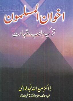 Akhwan al muslimoon tazkiya adab shahadat download pdf book writer dr obaid ullah fahad falahi