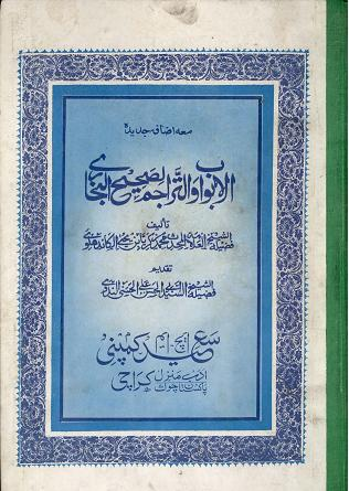 Download al abwab wal tarajim al sahi al bukhari vol 1 pdf book