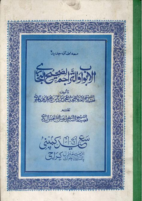 Download al abwab wal tarajim al sahi al bukhari vol 2 pdf book by author muhammad zakria bin yahya al kandhalvi