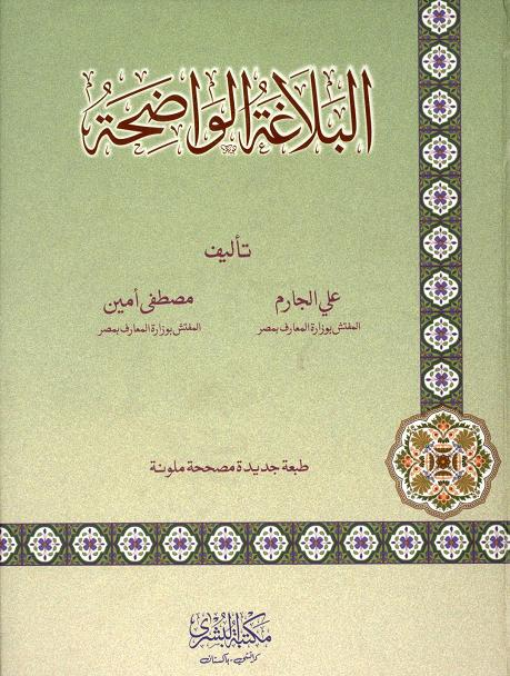 Download al balaghat ul waziha pdf book by author ali al jaram mustafa ameen