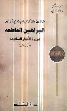 Al braheen al qatiya fi radd il anwaar al satiah download pdf book