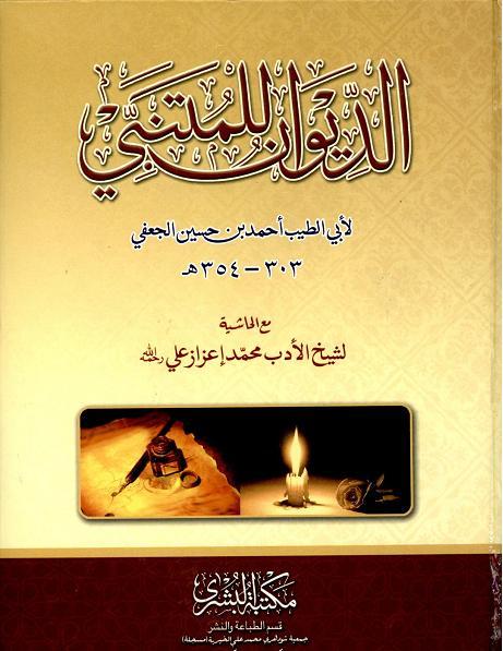 Download al dewan lil mutanabbi pdf book by author molana muhammad aizaz ali