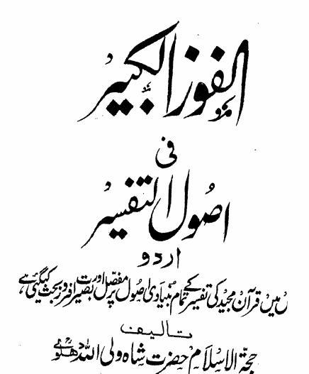 Al fouz al kabeer fee usool al tafseer download pdf book writer shah wali ullah muhadis dahlvi
