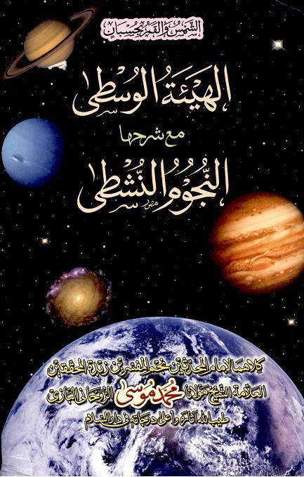 Download al haiat ul wusta pdf book by author molana muhammad musa rohani al bazi