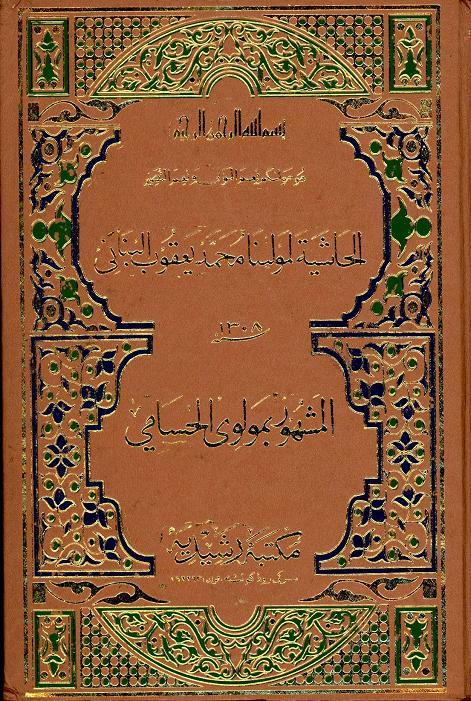 Download al hashiali maulana muhammad yaqoob al banani pdf book
