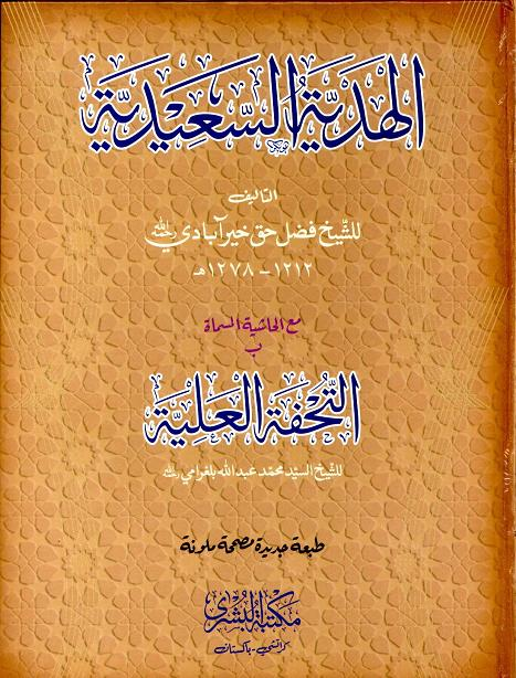 Download al hidaya tul saedia pdf book by author shaikh fazal imam al khair abadi