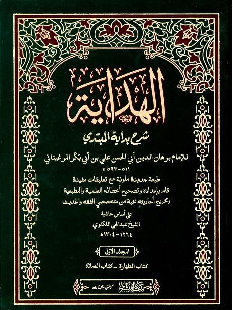 Al hidayah vol 1 download pdf book writer imam burhan ud deen abi al hasan ali bin abi bakar al murgenani