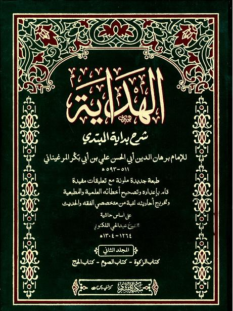 Download al hidayah vol 2 pdf book by author imam burhan ud deen abi al hasan ali bin abi bakar al murgenani