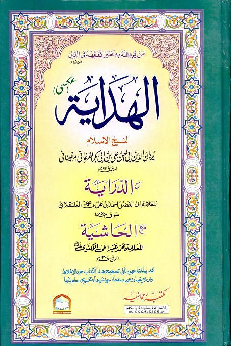 Al hidayah vol 3 download pdf book writer imam burhan ud deen abi al hasan ali bin abi bakar al murgenani