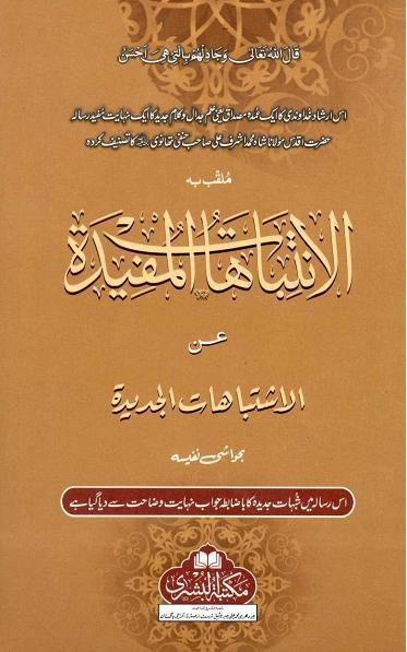 Download al intebahaat ul mufedah pdf book by author molana ashraf ali thanvi