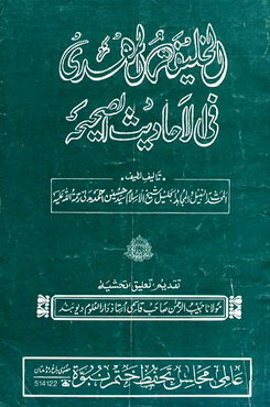 Download al khilaf tul mahdi pdf book by author sayyad husain ahmad madni