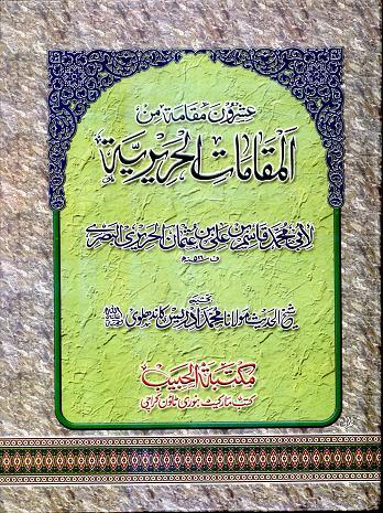 Al maqamat ul hareriyah download pdf book writer abi muhammad qasim bin ali bin usman al hareri al basri