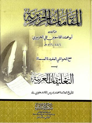 Al maqamat ul hareriyah download pdf book writer abu muhammad al qasim bin ali al hareri
