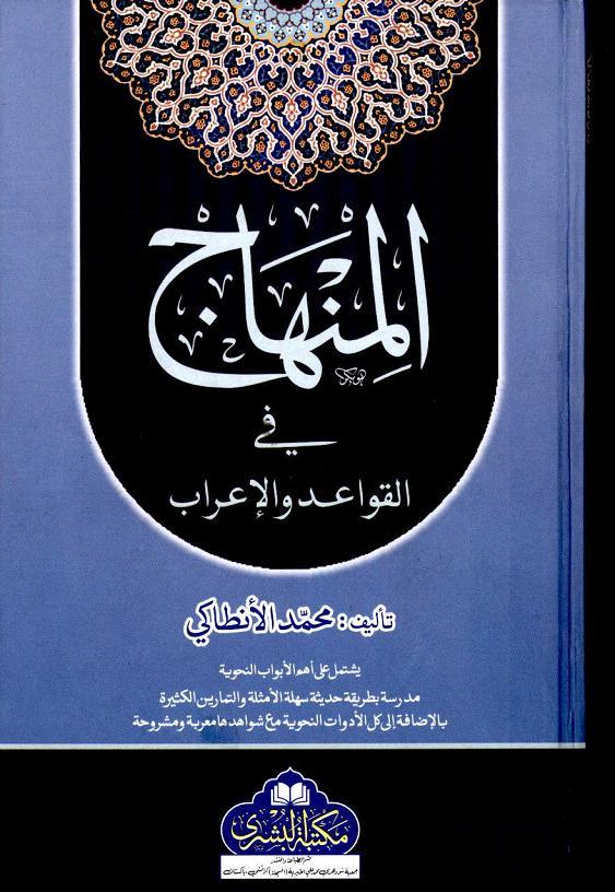 Al minhaaj download pdf book writer muhammad al antaaki