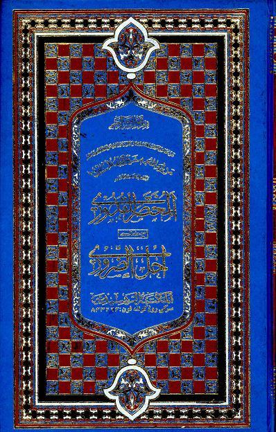 Al mukhtasar ul qudori download pdf book writer molana abdul hameed