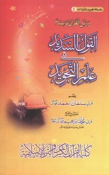 Al qoul al sadeed download pdf book writer qari salman ahmad meer muhammadi