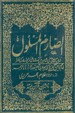Download al sarim al maslool pdf book by author imam ibn e taymia