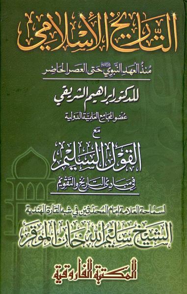 Al tareekh ul islami download pdf book writer molana saleem ullah khan