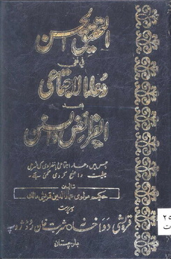 Al tehqeeq ul hassan fi nafi dua ilijtami badalfaraiz wal sunan download pdf book writer hakeem amad ud deen qureshi