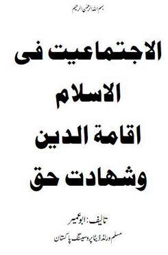 Al ijtamaiat fil islam download pdf book writer abu umair salfi