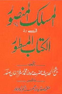 Al maslakal mansoor fi kitabul mastoor download pdf book writer molana muhammad sarfaraz khan safdar