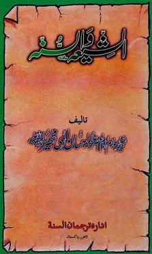 Al shia wal sunna download pdf book writer ilama ehsan ilahi zaheer