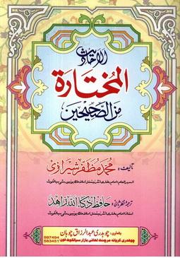Al ahadees ul mukhtar minassaheehain download pdf book writer muhammad muzafar al sherazi