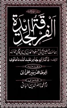 Al firqatul jadeeda download pdf book writer shaikh nasir u deen albani