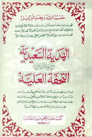 Al hidaya tul saedia download pdf book