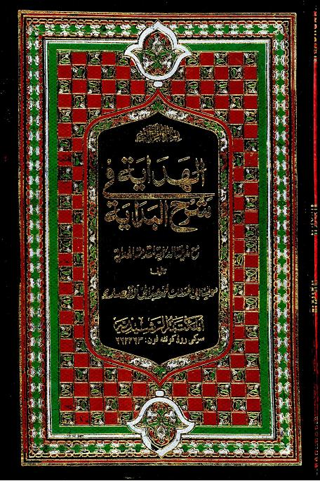 Al hidayah vol 3 download pdf book