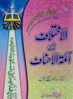 Al ikhtilaf bain aaimatul ahnaf download pdf book writer asmatullah saqib multani