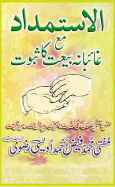 Download al istamdad maa ghaibana bait ka saboot pdf book by author mufti muhammad faiz ahmad awesi