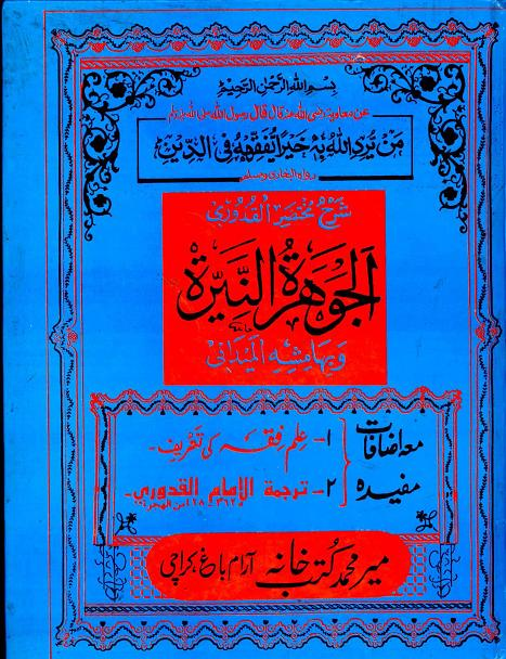Al jaohara tun naiyyarah download pdf book