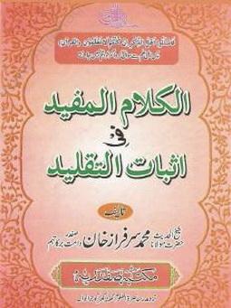 Al kalam ul mufeed fee asbat ul taqleed download pdf book writer molana muhammad sarfaraz khan safdar