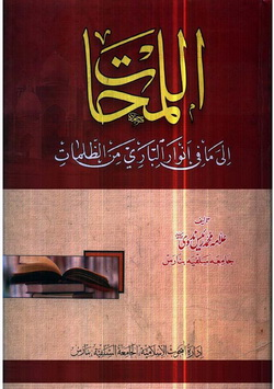 Al lamhat 1 download pdf book writer molana muhammad rayees nadvi