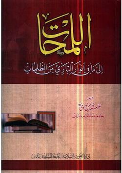 Al lamhat 3 download pdf book writer molana muhammad rayees nadvi