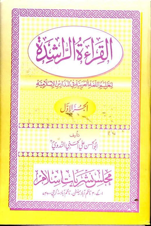 Al qiraat ul rashedah vol 1 download pdf book writer sayyad abu ul hassan ali nadvi