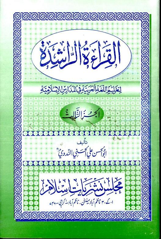 Al qiraat ul rashedah vol 3 download pdf book writer sayyad abu ul hassan ali nadvi