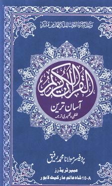 Al quran al kareem asan tareen lafzi wa tafseeri tarjuma download pdf book