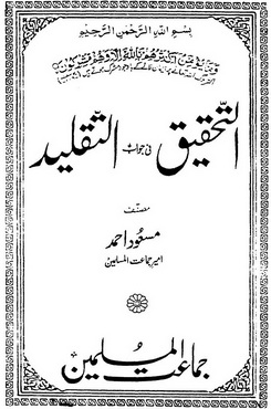 Download al tahqeeq fee jawab al taqleed pdf book by author masood ahmad