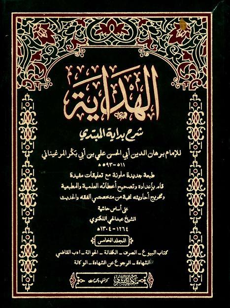 Alhidayah vol 5 download pdf book writer imam burhan ud deen abi al hasan ali bin abi bakar al murgenani