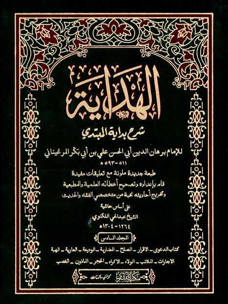 Alhidayah vol 6 download pdf book writer imam burhan ud deen abi al hasan ali bin abi bakar al murgenani