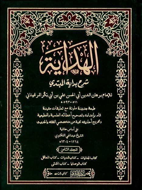 Alhidayah vol 8 download pdf book writer imam burhan ud deen abi al hasan ali bin abi bakar al murgenani